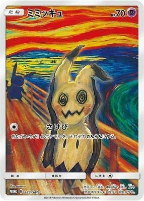 Amazon.com: pokemon card Japanese - Mimikyu Munch The Scream ...