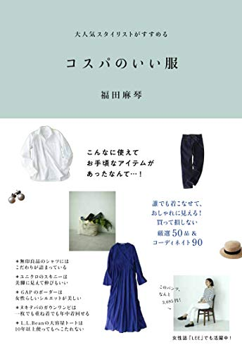 福田麻琴 最新号 表紙画像