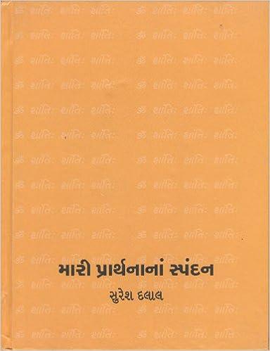Book મારી પ્રાર્થનાના સ્પંદન (Mari Prarthanana Spandan)