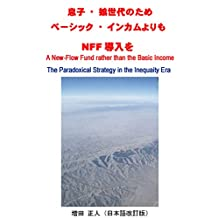 A New-Flow Fund rather than the Basic Income: The Paradoxical Strategy in the Inequality Era (Japanese Edition)