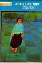 Apsara Ka Shap Paperback