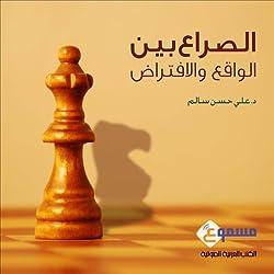 Assera Bayn Alwaqe Wa Al Efterad