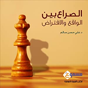 Assera Bayn Alwaqe Wa Al Efterad Audiobook