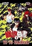 Yu Yu Hakusho, partie 1 - Coffret 4 DVD