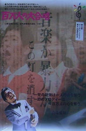 Amazon | 100万人の大合唱 [DVD]...