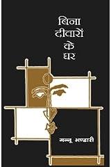 Bina Deewaron Ke Ghar Paperback