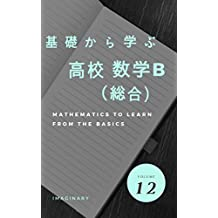 Mathematics to learn from the basics (Japanese Edition)