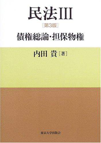 民法 III [第3版] 債権総論・担保物権