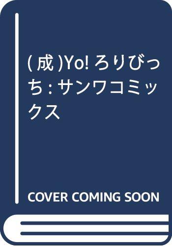 (成)Yo!ろりびっち: サンワコミックス