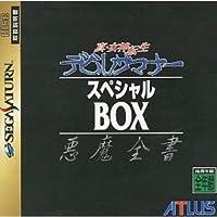 真女神転生デビルサマナー SP BOXの商品画像