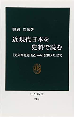 近現代日本を史料で読む―「大久...