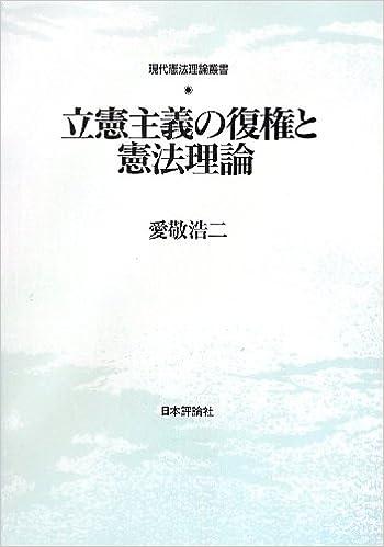 立憲主義の復権と憲法理論 (現代...