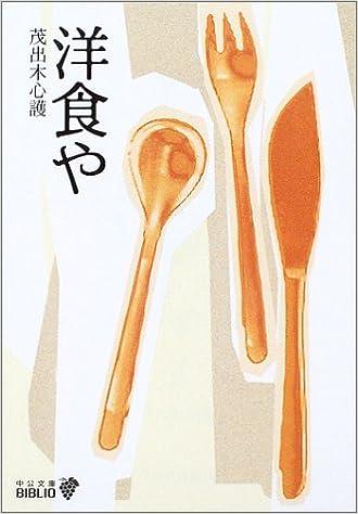 洋食や (中公文庫BIBLIO) | 茂出...