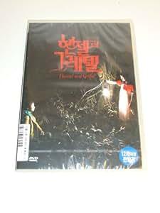 Hansel & Gretel (2007) (Dub Sub)