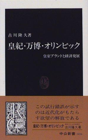 皇紀・万博・オリンピック―皇室ブランドと経済発展 (中公新書)