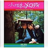 小さな恋のメロディ ― オリジナル・サウンドトラック