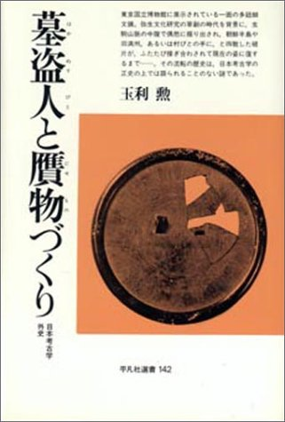 墓盗人と贋物づくり―日本考古学外史 (平凡社選書)