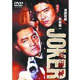 JOKER厄病神 [DVD]