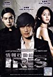 Iris Korean Movie Dvd (Kim Tae Hee / Lee Byung Hun / T.O.P Big Bang)