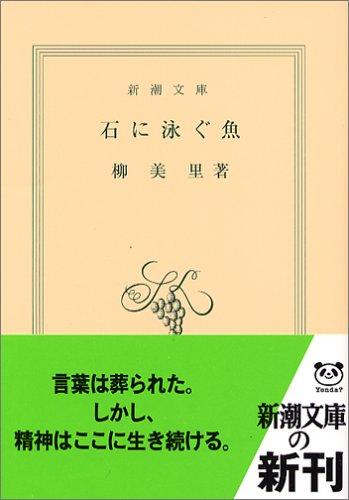 Ishi Ni Oyogu Sakana