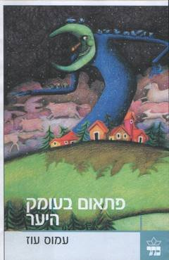 Pitom Beomek Ha-Ir (Suddenly in the Depth of the Forest, Hebrew Edition) (Suddenly In The Depths Of The Forest)