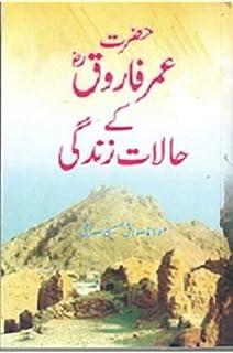 Ghumna In Urdu