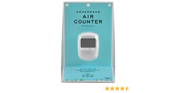 Amazon.com: Air Counter Radiation Meter Gamma Measuring Device Import From Japan: Home & Kitchen