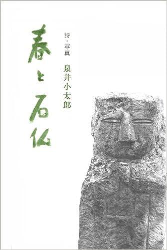 harutosekibutu (Japanese Edition)