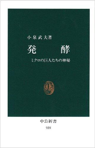 発酵―ミクロの巨人たちの神秘 (中公新書)