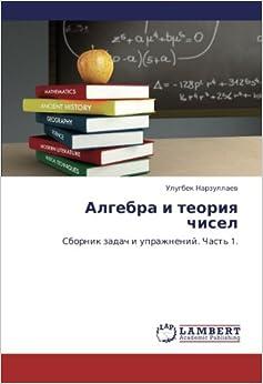 Book Algebra i teoriya chisel: Sbornik zadach i uprazhneniy. Chast' 1. (Russian Edition)