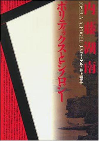 内藤湖南 ポリティックスとシノロジー (テオリア叢書)