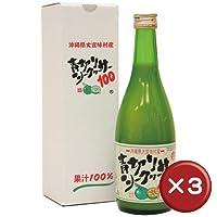 青切りシークヮーサー100 500ml×3本 (シークワーサージュース)