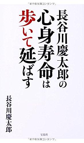 長谷川慶太郎の 心身寿命は歩いて延ばす