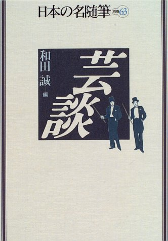 芸談 (日本の名随筆)