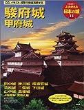 よみがえる日本の城 (11) (歴史群像シリーズ)