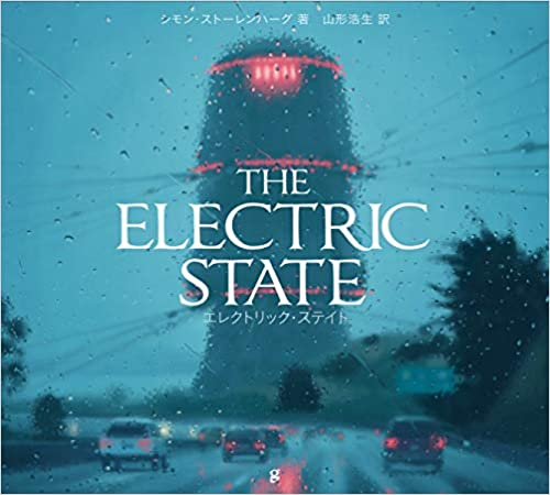 electricstate_j