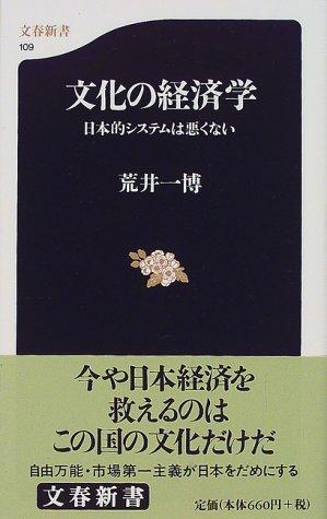 文化の経済学―日本的システムは悪くない (文春新書)