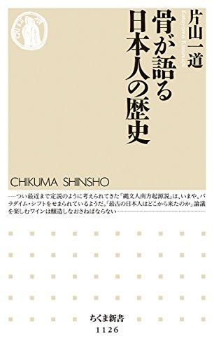 骨が語る日本人の歴史 (ちくま新書)