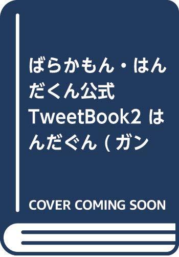 ばらかもん・はんだくん公式TweetBook2 はんだぐん (ガンガンコミックス)