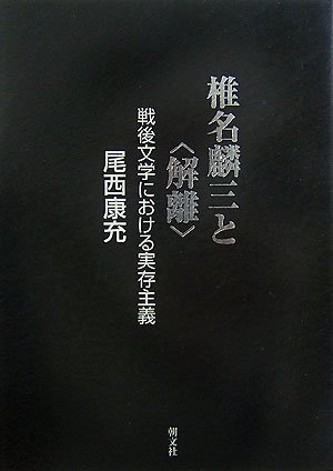 """The existentialism in literature after World War II - dissociation and Shiina Rinzo (2007) ISBN: 4886951996 [Japanese Import] The existentialism in literature after World War II - """"dissociation"""" and Shiina Rinzo (2007) ISBN: 4886951996 [Japanese Import]"""