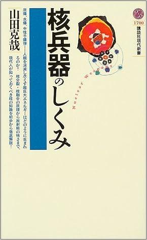 ダウンロードブック 核兵器のしくみ (講談社現代新書) 無料のePUBとPDF