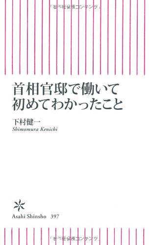 首相官邸で働いて初めてわかったこと (朝日新書)