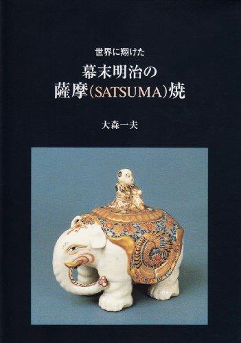 世界に翔けた幕末明治の薩摩(SATSUMA)焼―薩摩焼発祥400年記念出版