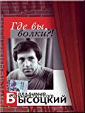 Where Are You, Wolves?! - Vladimir Vysotsky / Gde vy, volki?! - Vladimir Vysotskij (DVD PAL)