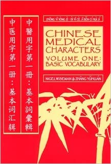 Chinese Medical Characters Volume 1 Basic Vocabulary: Nigel ...