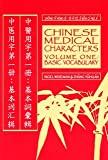 Chinese Medical Characters Volume 1 Basic Vocabulary