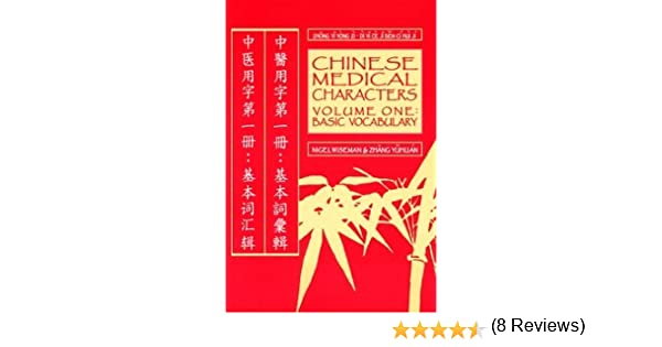 Chinese Medical Characters Volume 1 Basic Vocabulary: Nigel ...
