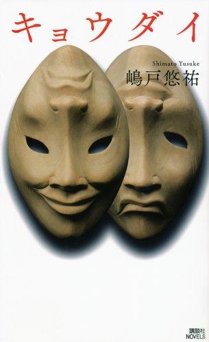 キョウダイ (講談社ノベルス)