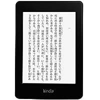 Kindle Paperwhite Wi-Fi (第5世代)