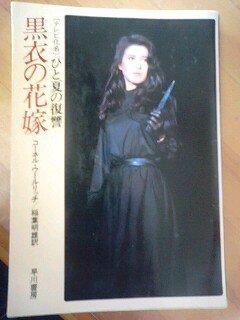 黒衣の花嫁 (ハヤカワ・ミステリ文庫 10-4)